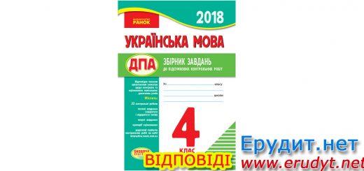Відповіді ДПА 2018 Українська мова, 4 клас, Ранок