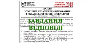 Завдання, відповіді пробного ЗНО 2018 з української мови і літератури