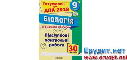 Збірник ДПА 2018 з біології, Барна, Підручники і посібники