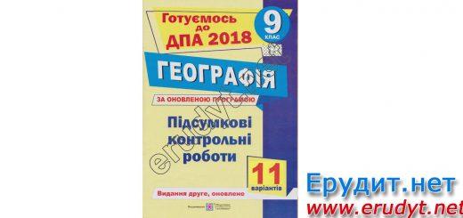 Збірник ДПА 2018 Географія, Кузишин, 11 варіантів