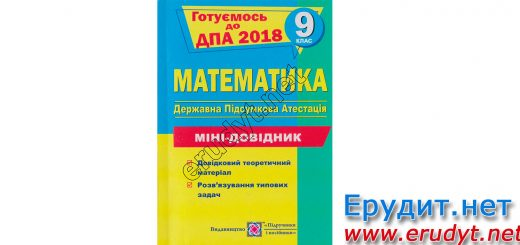 ДПА 2018. Математика. Міні-довідник, Капіносов