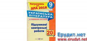 ДПА 2018 Українська література, 9 клас, Витвицька, Підручники і посібники