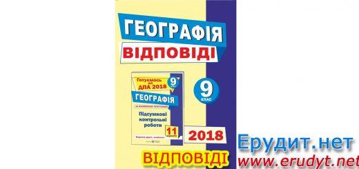 Відповіді до ДПА з географії 9 клас, Кузишин, Підручники і посібники