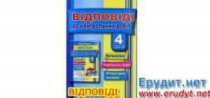 Відповіді до контрольних робіт з математики, української мови, літературне читання