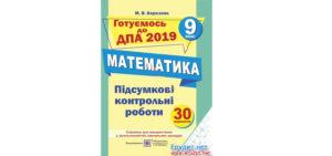 Підсумкові контрольні роботи Математика 9 клас, Березняк 2019