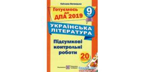 ДПА 2019 9 клас українська література підсумкові контрольні роботи, Витвицька