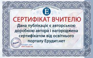 Сертифікат вчителю