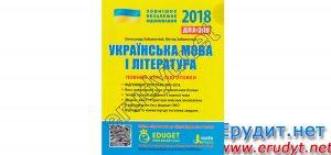 Українська мова і література повний курс підготовки до ЗНО, Заболотний