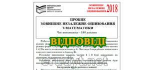 Правильні відповіді ЗНО 2018 Українська мова і література