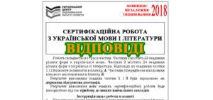 Відповіді ЗНО 2018 українська мова і література