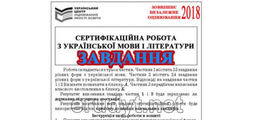 Завдання ЗНО 2018 з української мови і літератури