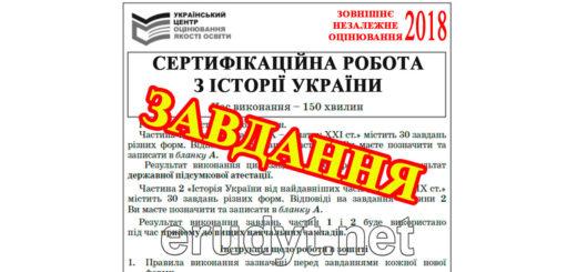Завдання ЗНО 2018 з історії України