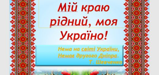 Мій краю рідний, моя Україно!