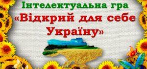"""Інтелектуальна гра """"Відкрий для себе Україну"""""""