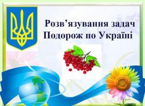 Рівняння. Подорож по Україні