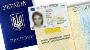 Урок-свято вручення паспортів