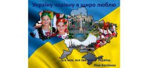 Україну чарівну я щиро люблю