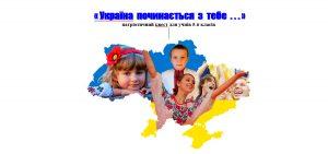 Україна починається з тебе…