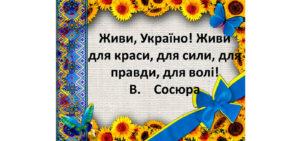 Живи, Україно! Живи для краси, для сили, для правди, для волі!