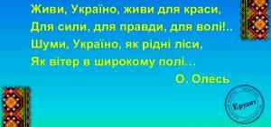Живи, Україно!
