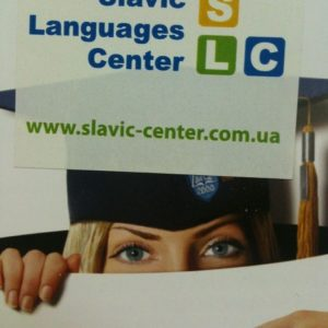 Slavic Languages Center