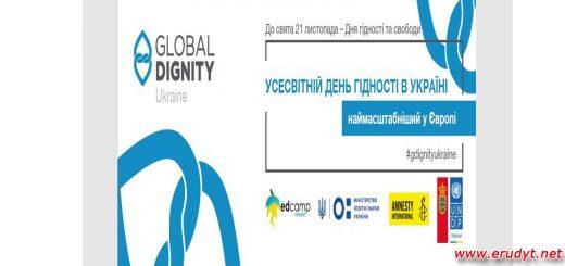 Всесвітній день Сободи та гідності в Україні