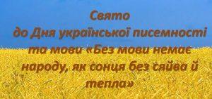Сценарій свята до Дня української писемності та мови
