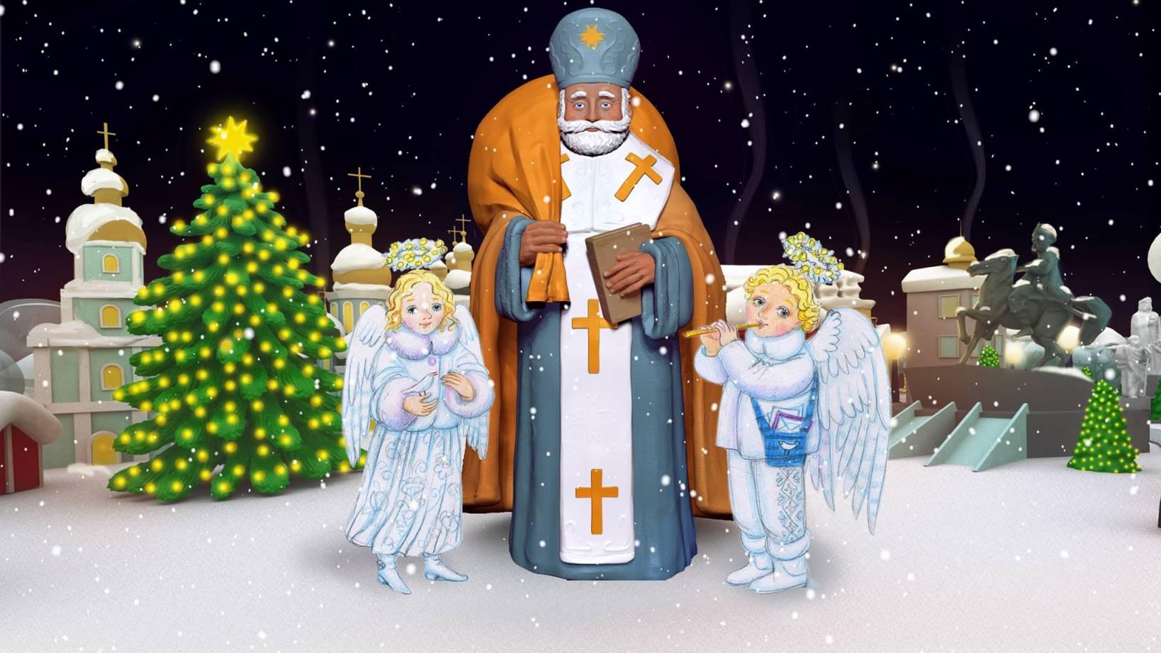 Добро і милосердя Святого Миколая