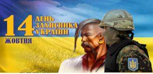 День Захисника України!
