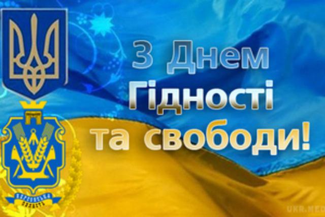"""Виховний захід """"День національної гідності та свободи"""""""