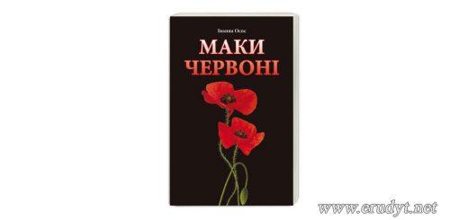 Поетична збірка Іванни Осос «Маки червоні»