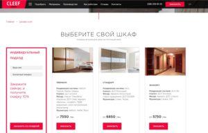 Скрін замовлення шафи-купе на сайті cleef.com.ua