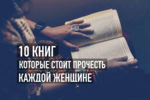 10 книг які потрібно прочитати кожній жінці