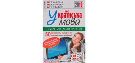 ДПА 2019. Українська мова. Збірник диктантів, Богдан