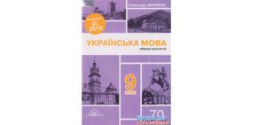 ДПА 2019 Українська мова, збірник диктантів, 9 клас, Авраменко, Грамота