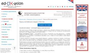 Головна сторінка сайту edukation.com.ua