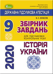 Збірник ДПА 2020 Історія України, Власов, Генеза