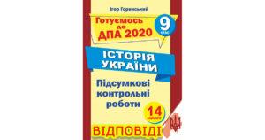 ДПА 2020 Відповіді до підсумкових контрольних робіт з історії України, 9 клас, Горинський,