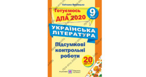 ДПА 2020 Українська література Витвицька, Тернопіль