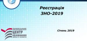 Реєстрація ЗНО 2019