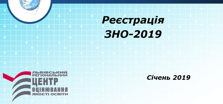 Реєстрація ЗНО 2019 (ПРЕЗЕНТАЦІЯ)