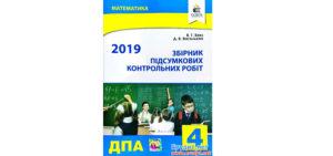 Збірник ДПА 2019 4 клас Математика, Бевз