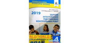 Відповіді до ДПА з української мови 4 клас, Вашуленко