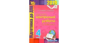 Відповді ДПА 2019 з математики, Листопад