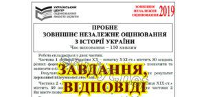 Пробне ЗНО 2019 з історії України