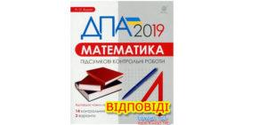 Відповіді до ДПА 2019 4 клас математика, Богдан