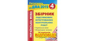 Відповіді ДПА 2019 з української мови Сапун