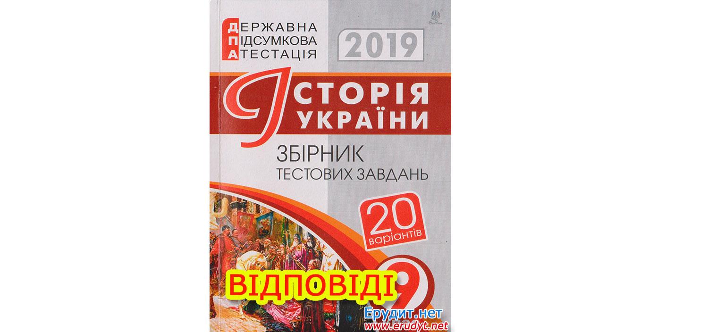 Відповіді ДПА 2019 з історії України