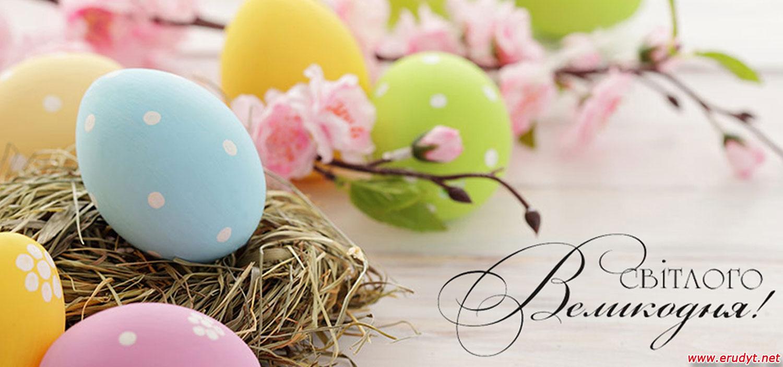 Світлий Великдень