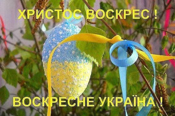 Воскресне Україна!